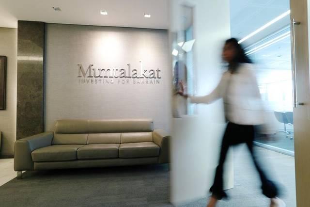 مقر شركة ممتلكات البحرين القابضة