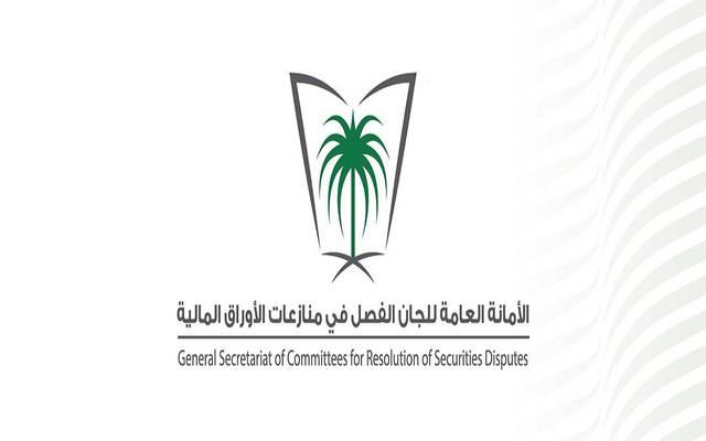 الأمانة العامة للجان الفصل في منازعات الأوراق المالية