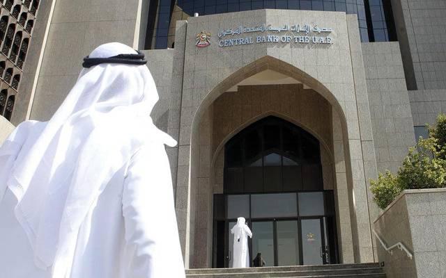 أصول المركزي الإماراتي الأجنبية ترتفع 11% في يوليو