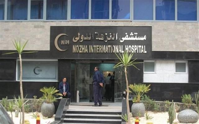 مستشفى النزهه الدولي
