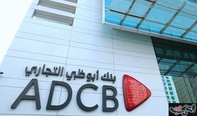 مقر بنك أبوظبي التجاري