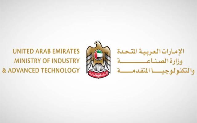 شعار وزارة الصناعة والتكنولوجيا المتقدمة بدولة الإمارات