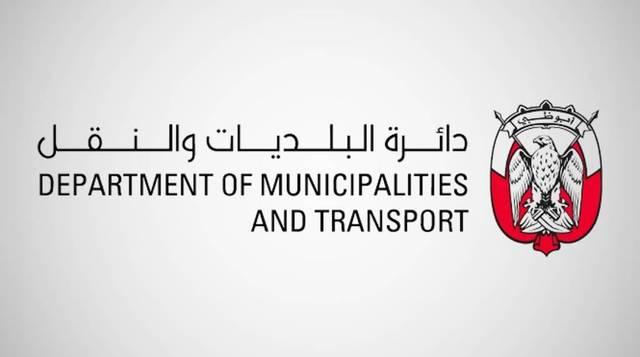 شعار دائرة البلديات والنقل