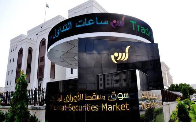 مقر سوق مسقط للأوراق المالية