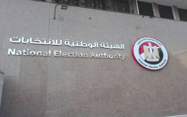 مصر: إتاحة التصويت على الاستفتاء للوافدين باللجان الفرعية بالمحافظات