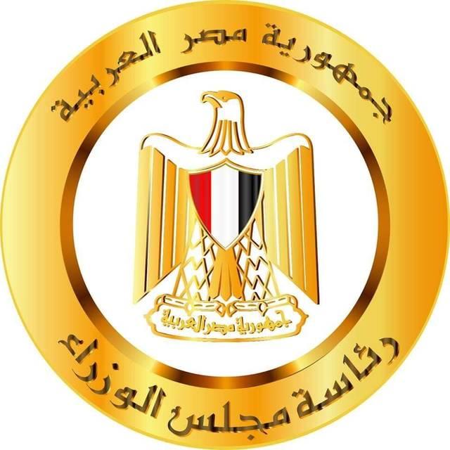رئاسة مجلس الوزراء المصري ـ لوجو