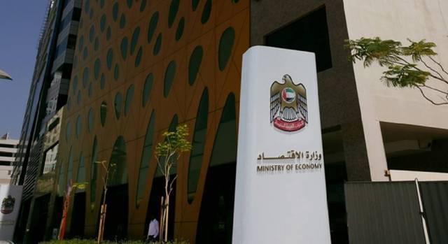 أحد مقار وزارة الاقتصاد الإماراتية