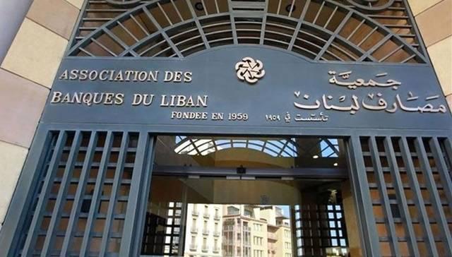 مقر جمعية المصارف اللبنانية