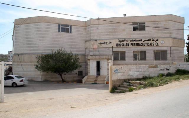 مقر القدس للمستحضرات الطبية