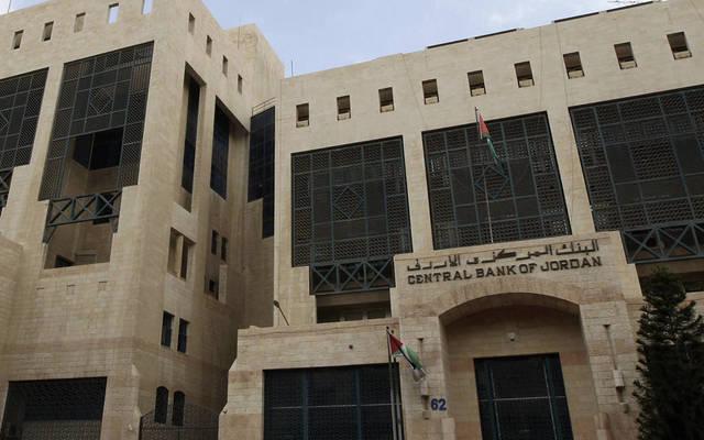 البنك المركزي الأردني ـ أرشيفية