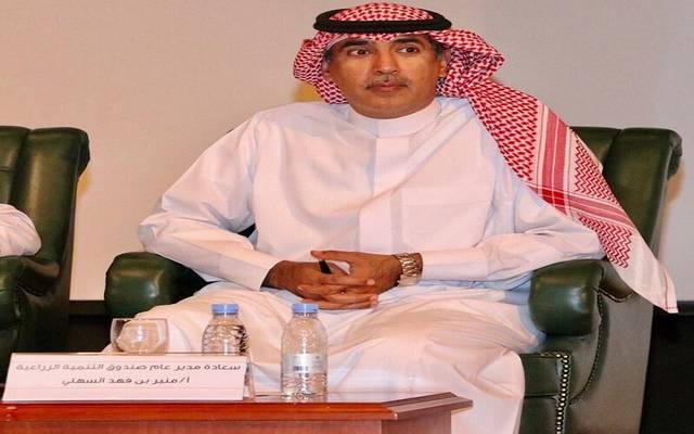مدير عام صندوق التنمية الزراعية، منير بن فهد السهلي، أرشيفية