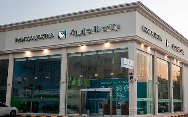 Bank AlJazira's net profits went up 14% to SAR 753.8 million from January to September 2018