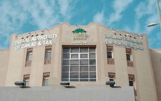 الهيئة العامة للزكاة والدخل بالسعودية