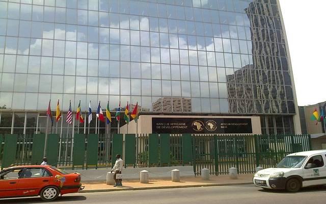 البنك الأفريقي للتنمية