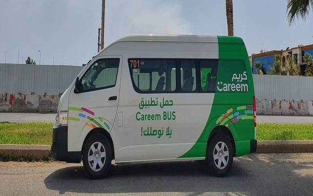 """هيئة النقل العام توافق على إطلاق خدمة """"كريم باص"""" بالسعودية"""