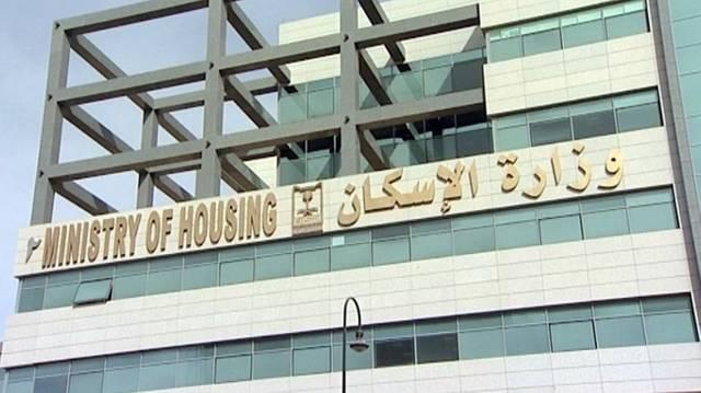 مبنى وزارة الاسكان السعودية