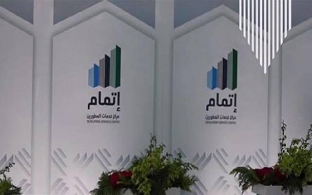 """مركز خدمات المطورين """"إتمام"""" التابع لوزارة الإسكان السعودية"""