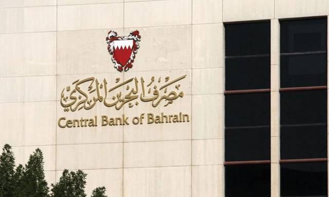 مقر المركزي البحريني