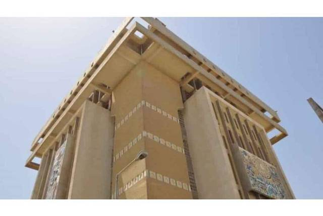 المصرف العقاري  العراقي