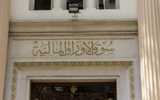 مقر البورصة المصرية