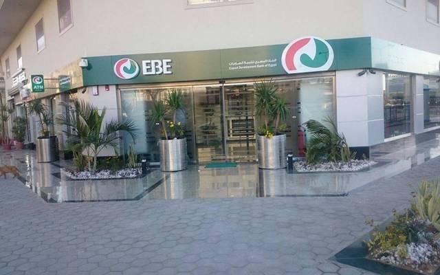 بنك المصري لتنمية الصادرات