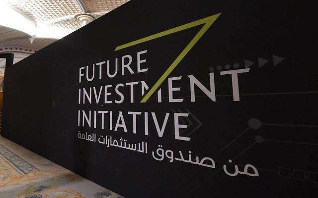 صندوق الاستثمارات العامة السعودي