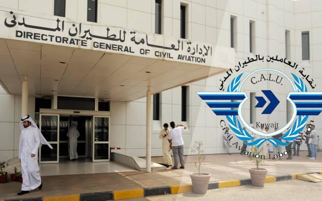 مقر الإدارة العامة للطيران المدني في الكويت
