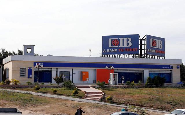 البنك التجاري الدولي- مصر