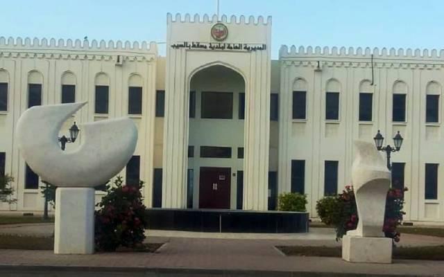 بلدية مسقط في السيب ـ أرشيفية