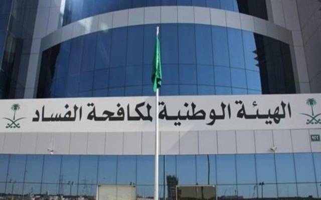 الهيئة الوطنية لمكافحة الفساد