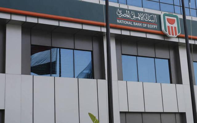 أحد فروع البنك الأهلي المصري - أرشيفية