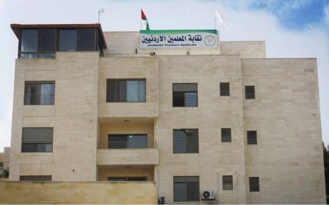 معلمو الأردن يدخلون في إضراب مفتوح