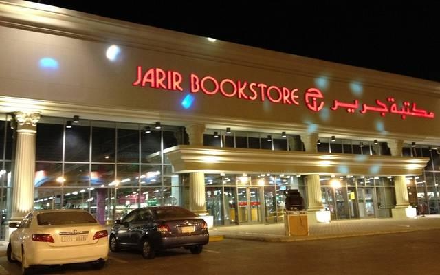 Photos At Jarir Mall جرير مول النعيم 2