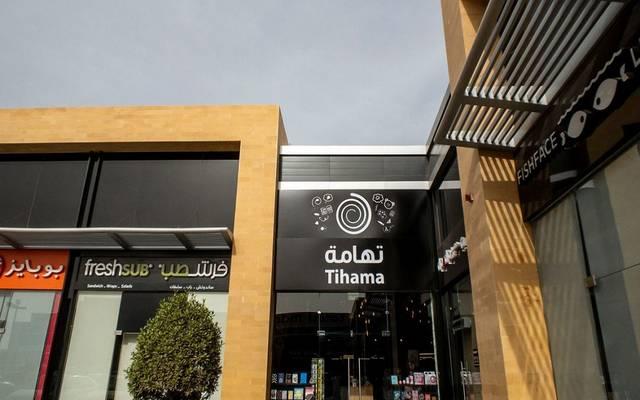 """تابعة لـ""""تهامة"""" تُعيد تشغيل متاجرها بجميع مناطق السعودية"""