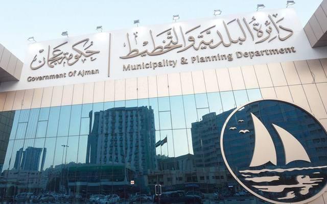 دائرة البلدية والتخطيط في عجمان