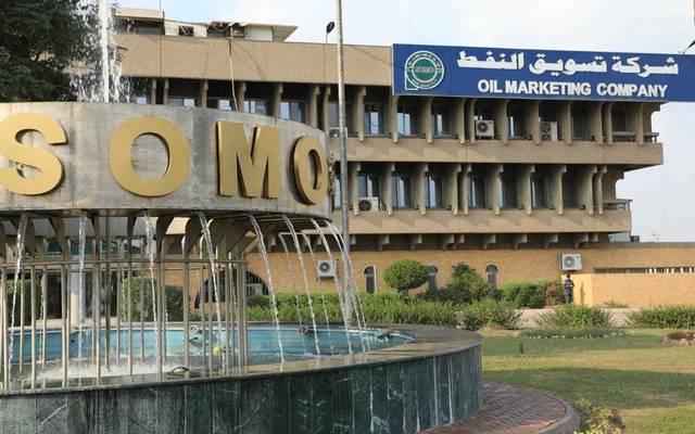 """شركة تسويق النفط العراقية """"سومو"""""""