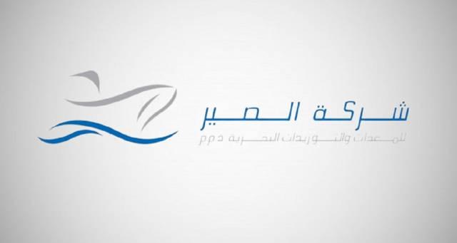 """شعار """"الصير للمعدات والتوريدات البحرية"""""""