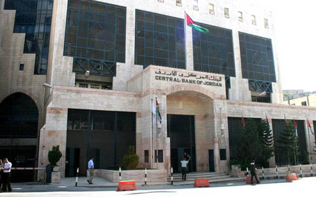 مقر البنك المركزي الأردني