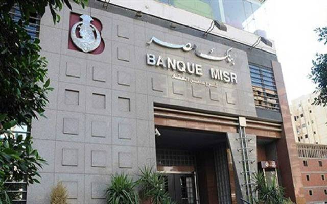 Banque Misr does not have any agreements with EEHC in the meantime