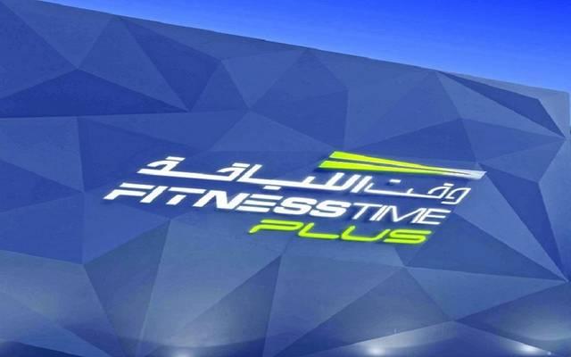 """""""وقت اللياقة"""" تفتتح مركزاً للسيدات في الرياض.. والأثر المالي بالربع الثالث 2020"""