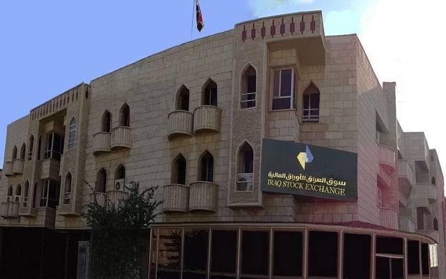 مقر البورصة العراقية