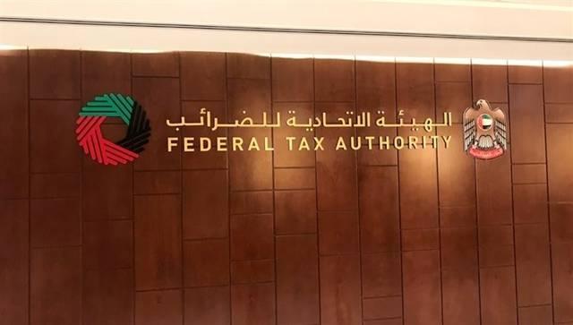 الهيئة الاتحادية للضرائب الإماراتية