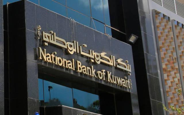 أحد مقرات بنك الكويت الوطني