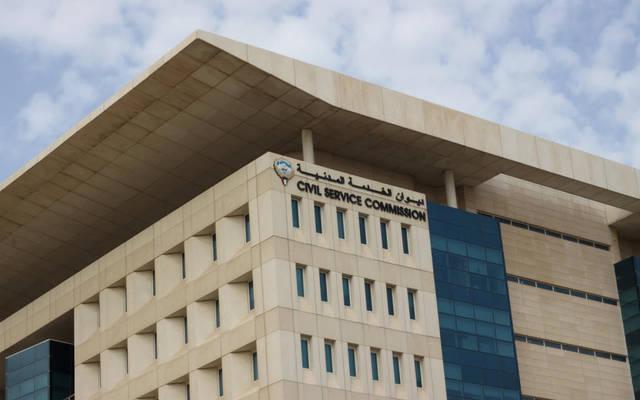 مقر ديوان الخدمة المدنية في الكويت