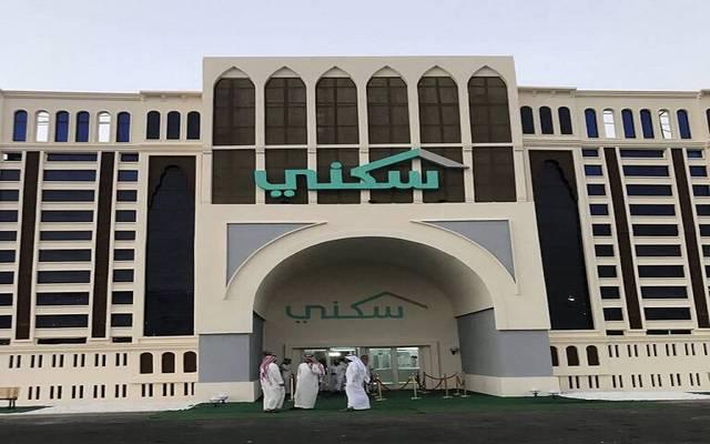 مقر برنامج سكني التابع لوزارة الإسكان السعودية