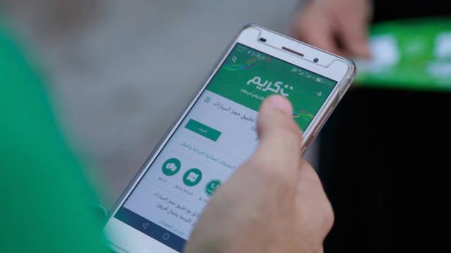 أحد مستخدمي تطبيق شركة كريم للتنقل