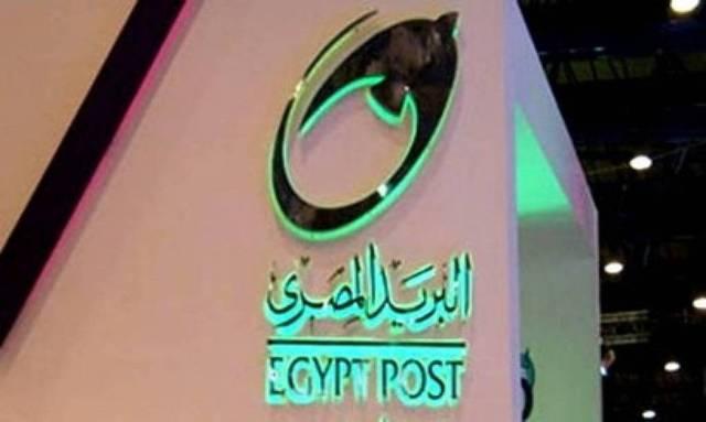 البريد المصري ـ أرشيفية
