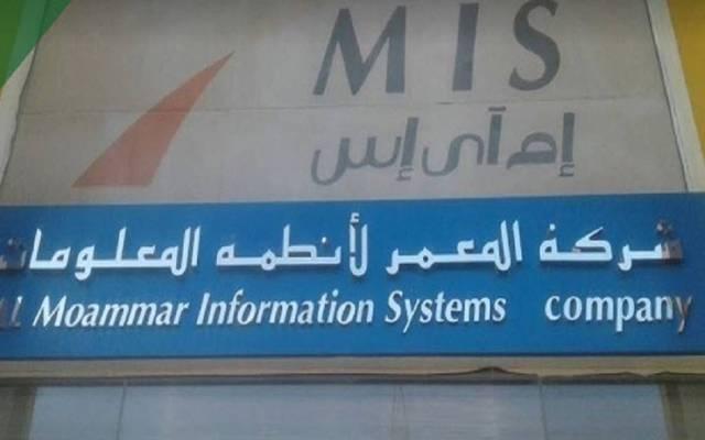مقر تابع لشركة المعمر لأنظمة المعلومات (إم آي إس )