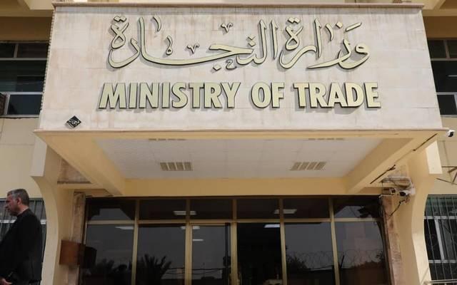 وزارة التجارة العراقية