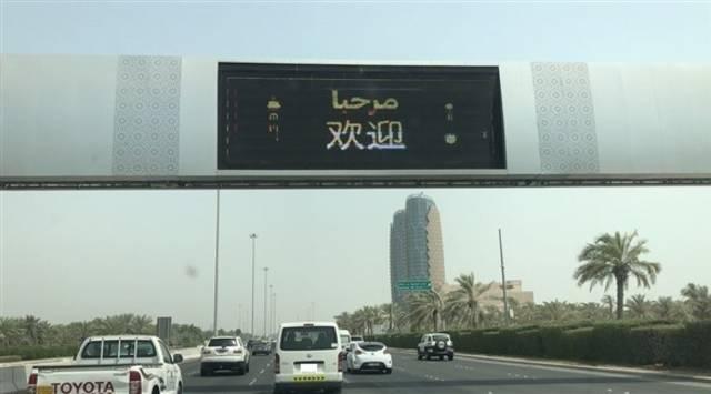 """الإمارات أطلقت أمس الثلاثاء فعالية """"الأسبوع الإماراتي الصيني"""" الجاري بالتزامن مع زيارة الرئيس الصيني"""